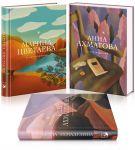 Zhenskaja lirika (komplekt iz 3 knig: Akhmatova, Tsvetaeva, Akhmadulina)