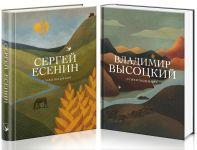 Narodnye poety (komplekt iz 2 knig: S. Esenin i V. Vysotskij)