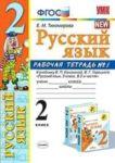 Russkij jazyk. 2 klass. Rabochaja tetrad. Chast 1. K uchebniku Kanakinoj V.P., Goretskogo V.G. FGOS
