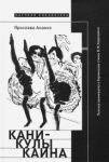 Kanikuly Kaina. Poetika promezhutka v berlinskikh stikhakh V. F. Khodasevicha