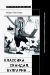Klassika, skandal, Bulgarin… Stati i materialy po sotsiologii i istorii russkoj literatury