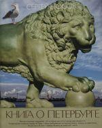 Kniga o Peterburge