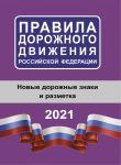 Pravila dorozhnogo dvizhenija Rossijskoj Federatsii na 2021 god