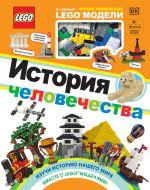 LEGO Istorija chelovechestva (+ nabor LEGO iz 60 elementov)