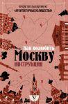 Arkhitekturnye izlishestva: kak poljubit Moskvu. Instruktsija