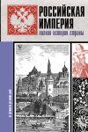 Rossijskaja imperija. Polnaja istorija