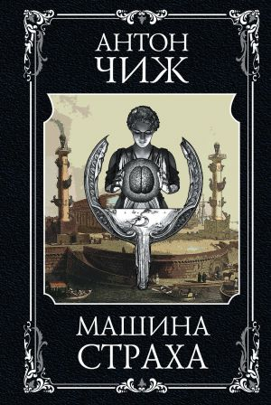 Mashina strakha