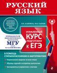 Russkij jazyk. Uglublennyj kurs podgotovki k EGE (MGU - shkole)