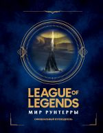 League of Legends. Mir Runterry. Ofitsialnyj putevoditel