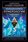 Bolshaja kniga numerologii. Tsifrovoj analiz. 2-e izdanie, ispravlennoe i dopolnennoe
