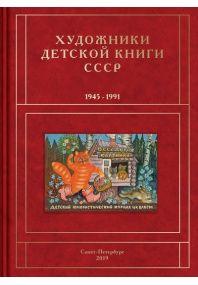 Khudozhniki detskoj knigi SSSR. Tom 3