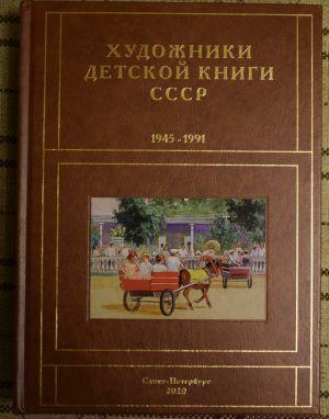 Khudozhniki detskoj knigi SSSR. Tom 5