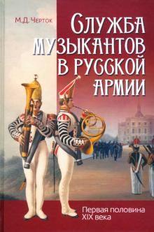 Sluzhba muzykantov v russkoj armii (pervaja polovina XIX veka)