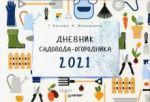 Dnevnik sadovoda-ogorodnika na 2021 god
