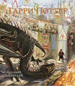 Garri Potter i Kubok Ognja (s tsvetnymi illjustratsijami)