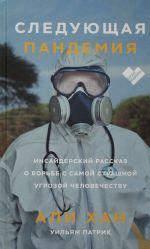 Sledujuschaja pandemija. Insajderskij rasskaz o borbe s samoj strashnoj ugrozoj chelovechestvu