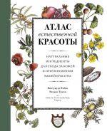 Atlas estestvennoj krasoty. Naturalnye ingredienty dlja ukhoda za kozhej i priumnozhenija vashej krasoty