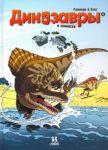 Dinozavry v komiksakh-4