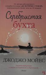 Серебристая бухта (мягк.обл.)