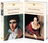 A. Pushkin. Poeticheskie proizvedenija velikogo poeta (komplekt iz 2 knig: Evgenij Onegin i Stikhotvorenija. Skazki. Poemy)
