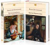 """Starets Zosima iz """"Bratev Karamazovykh"""" kto on? Zhizneopisanie Amvrosija Optinskogo i roman """"Bratja Karamazovy"""" (komplekt iz 2 knig)"""