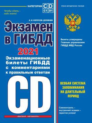 Ekzamen v GIBDD. Kategorii C, D, podkategorii C1, D1 (s posl. izm. i dop. na 2021 god)