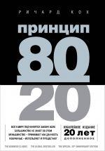 Printsip 80/20 (jubilejnoe izdanie, dopolnennoe)