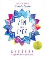Zen as f*ck. Dnevnik osoznannogo pofigizma