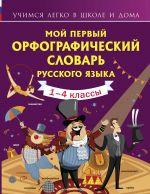 Moj pervyj orfograficheskij slovar russkogo jazyka