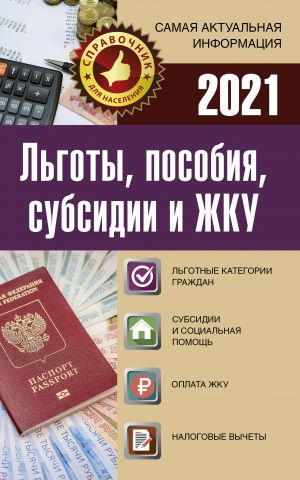 Lgoty, posobija, subsidii i ZHKU na 2021 god