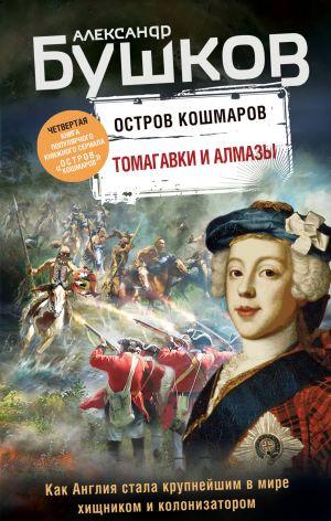"""Tomagavki i almazy. Chetvertaja kniga populjarnogo knizhnogo seriala """"Ostrov koshmarov"""""""