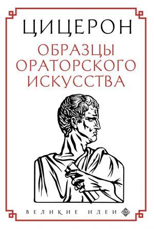 Цицерон. Образцы ораторского искусства
