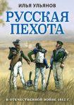Russkaja pekhota v Otechestvennoj vojne 1812 g.