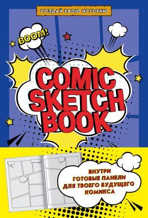 Comic Sketchbook: Sozdaj svoju istoriju (tverdyj pereplet)