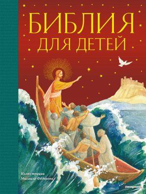 Biblija dlja detej (il. M. Fedorova) (s grifom RPTs)