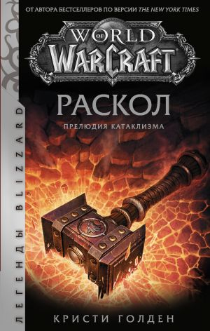 World of Warcraft: Raskol. Preljudija Kataklizma