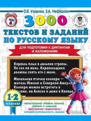 3000 tekstov i zadanij po russkomu jazyku dlja podgotovki k diktantam i izlozhenijam. 1-2 klassy