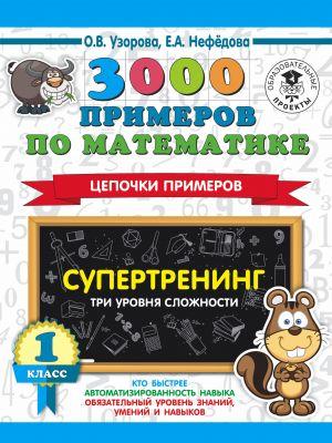 3000 primerov po matematike. Supertrening. Tsepochki primerov. Tri urovnja slozhnosti. 1 klass