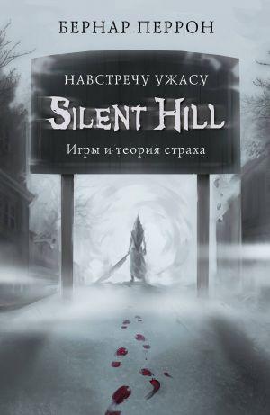 Silent Hill. Navstrechu uzhasu. Igry i teorija strakha