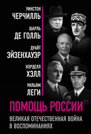 Pomosch Rossii. Velikaja Otechestvennaja vojna v vospominanijakh