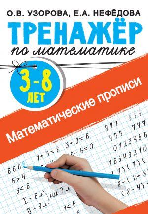 Matematicheskie propisi 3-8 let
