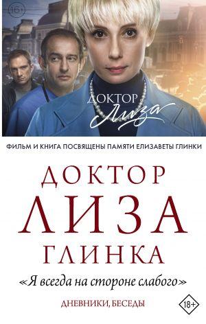 "Doktor Liza Glinka: ""Ja vsegda na storone slabogo"". Dnevniki, besedy"