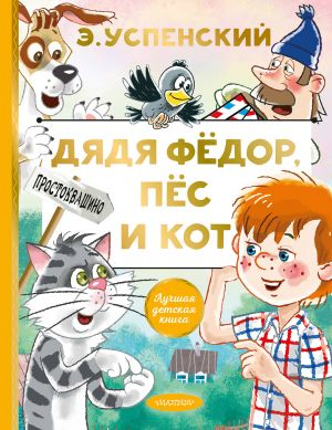 Djadja Fedor, pes i kot