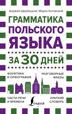 Grammatika polskogo jazyka za 30 dnej