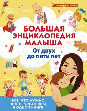 Bolshaja entsiklopedija malysha. Ot dvukh do pjati let. Vsjo, chto nuzhno roditeljam, v odnoj knige