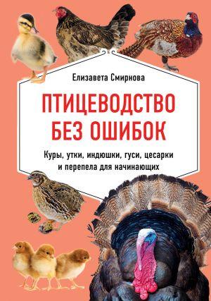 Ptitsevodstvo bez oshibok. Kury, utki, indjushki, gusi, tsesarki i perepela dlja nachinajuschikh