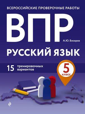 VPR. Russkij jazyk. 5 klass. 15 trenirovochnykh variantov