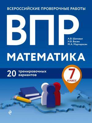 ВПР. Математика. 7 класс. 20 тренировочных вариантов