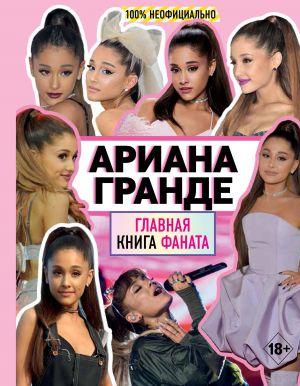 Ariana Grande. Glavnaja kniga fanata