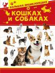 Bolshaja entsiklopedija o koshkakh i sobakakh